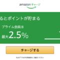 Amazonチャージ2重取り