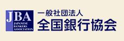全国銀行個人信用情報センター(全銀協)