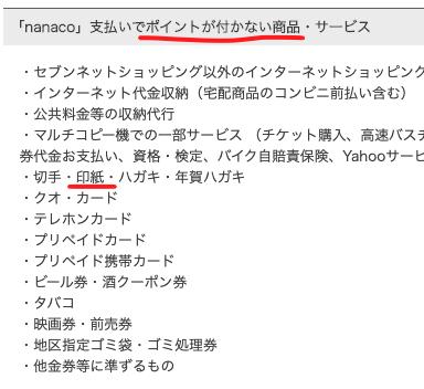 nanaco収入印紙