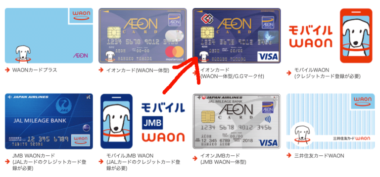 waonイオンカード