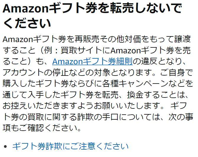 Amazon規約