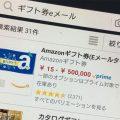 アマゾンギフト券の購入