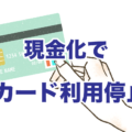 現金化カード利用停止