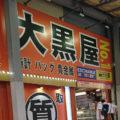 大黒屋新宿店