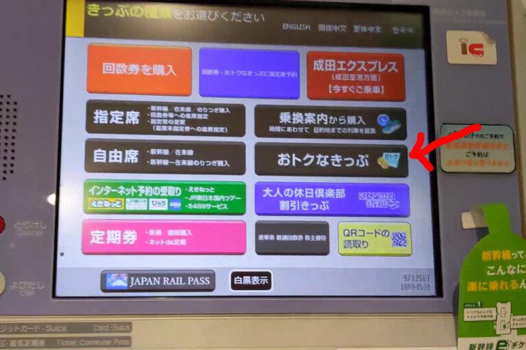 新幹線回数券 券売機購入手順