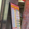 新幹線回数券現金化