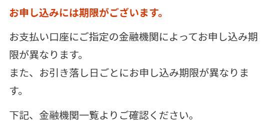 三井住友カード期限