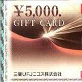 三菱UFJニコスギフトを利用したクレジットカード現金化方法