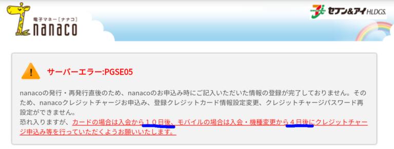 nanacoクレジットカード