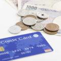 クレジットカード 現金 硬貨
