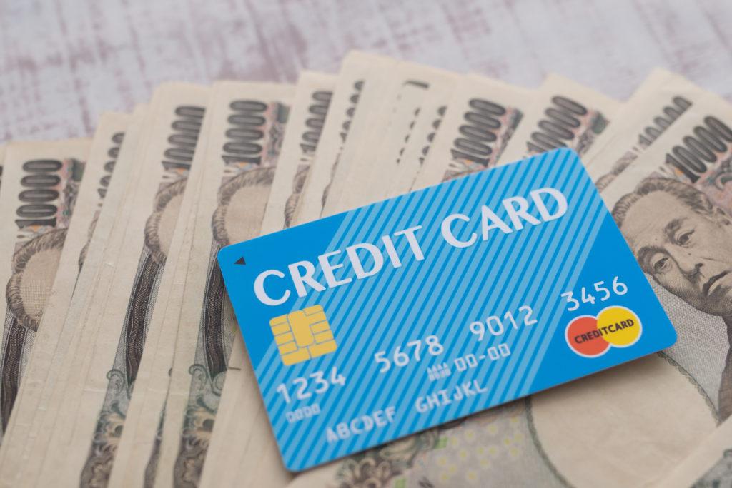 お金 クレジットカード