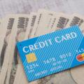 クレジットカード お金