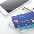 クレジットカード 電卓 スマホ