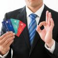 クレジットカード 男性