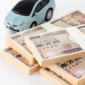 自動車 現金