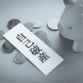 自己破産 債務整理