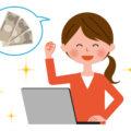 女性 ネット 現金