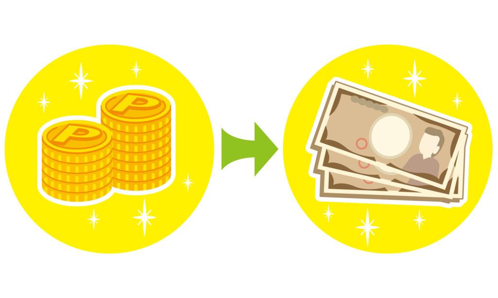 ポイント 現金 換金
