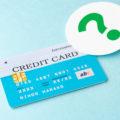クレジットカード 疑問
