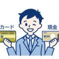 クレジットカード 現金 男性