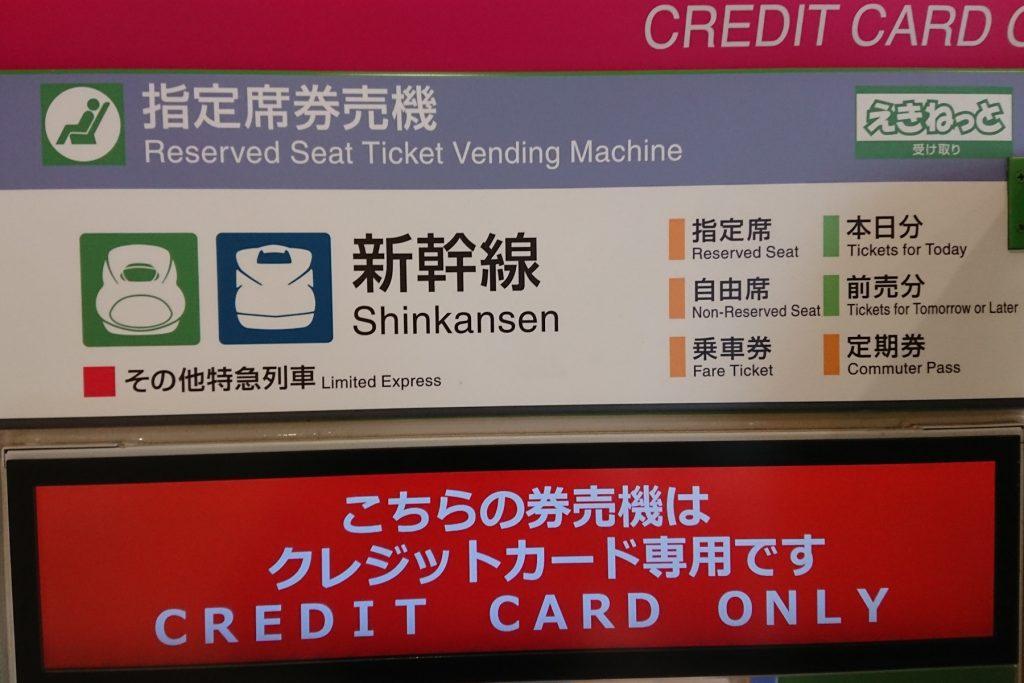新幹線の券売機
