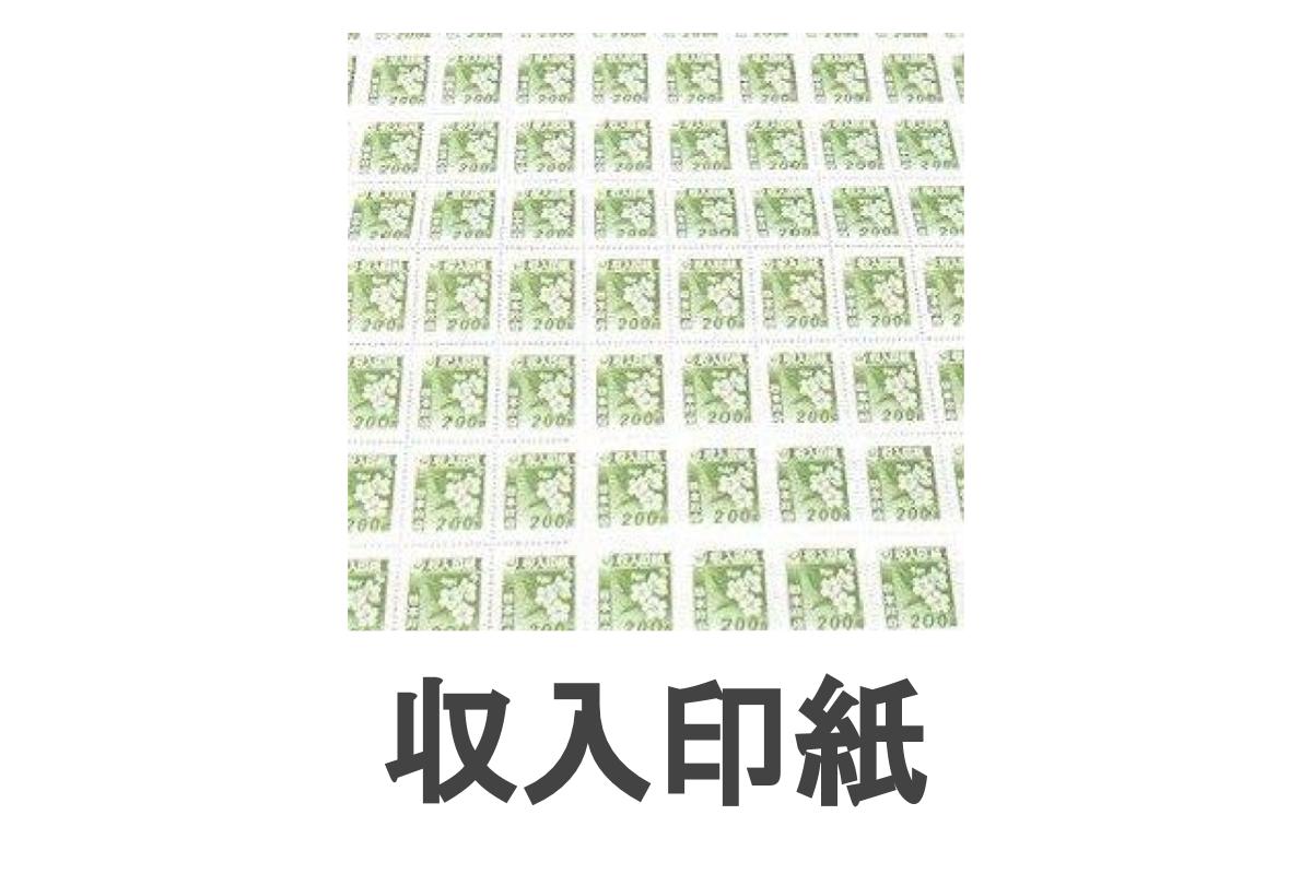 収入印紙200円