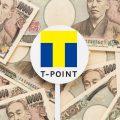 T-POINT現金化