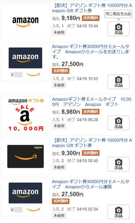 ヤフオクAmazonギフト券