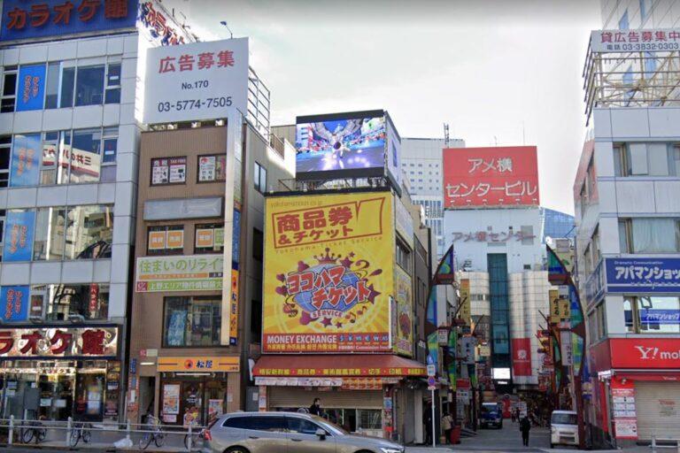 横浜チケットサービス上野